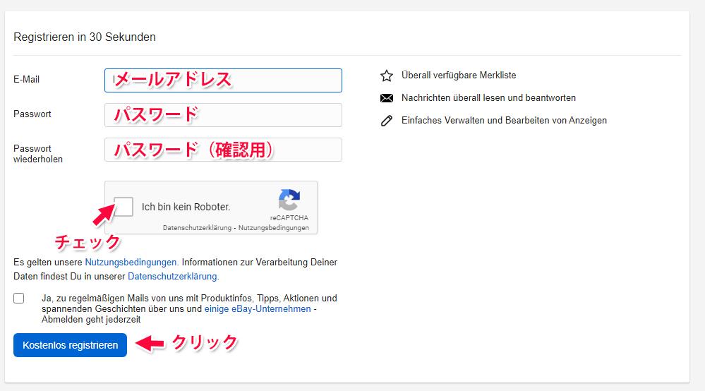 ドイツのフリマサイト【eBay Kleinanzeigen】の使い方