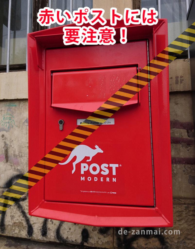 ドイツの赤いポストには要注意!郵便局のポストではありません。