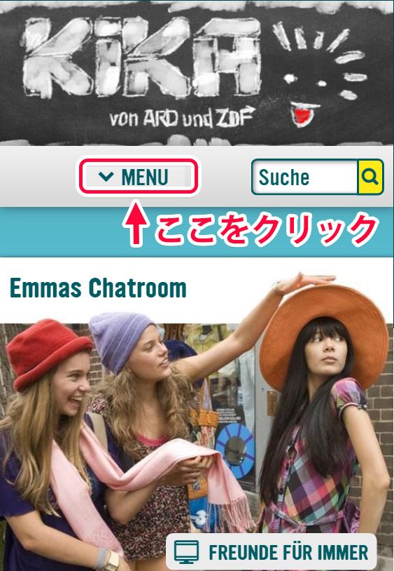 子供向けチャンネルKiKAのウェブサイトでドイツ語の番組を見る