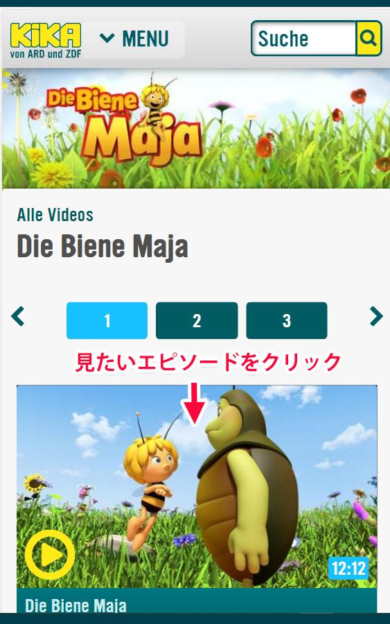 ドイツ版みつばちマーヤの見たいエピソードをクリック