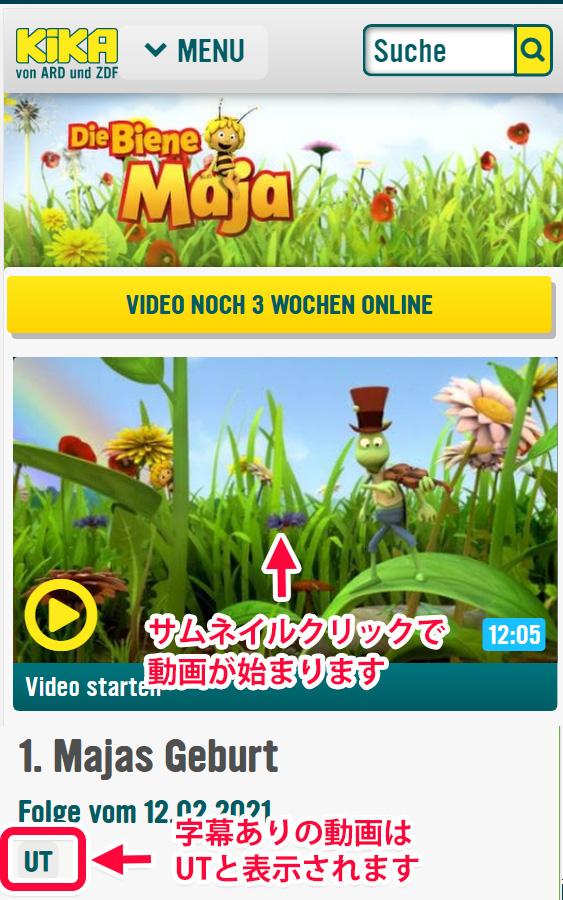 サムネイルクリックで動画が始まります。字幕ありの動画はUTと表示されます