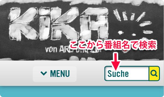 ドイツのKiKAのウェブサイト。番組名でテレビ番組を検索